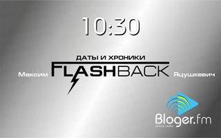 FlashBack 01 320х200