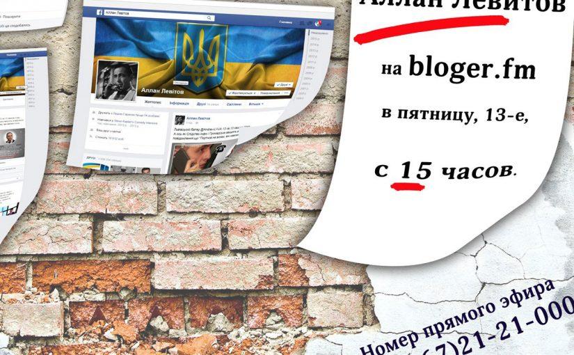Россияне VS кремль - Аллан Левитов