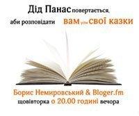Казка про Козаків та Хлібороба
