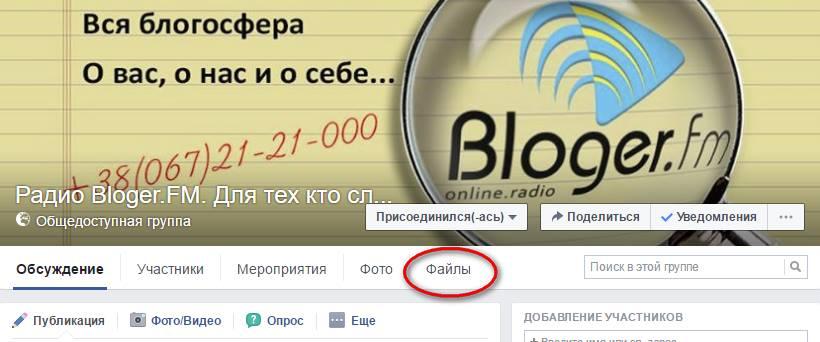 Скачать файлы для прослушивания с фейсбука