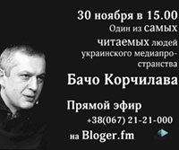 Бачо Корчилава - Реформаторы это дети Системы