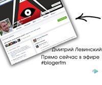 """Дмитрий Левинский - """"Арест Елены Лукаш. Продолжение следует?"""""""
